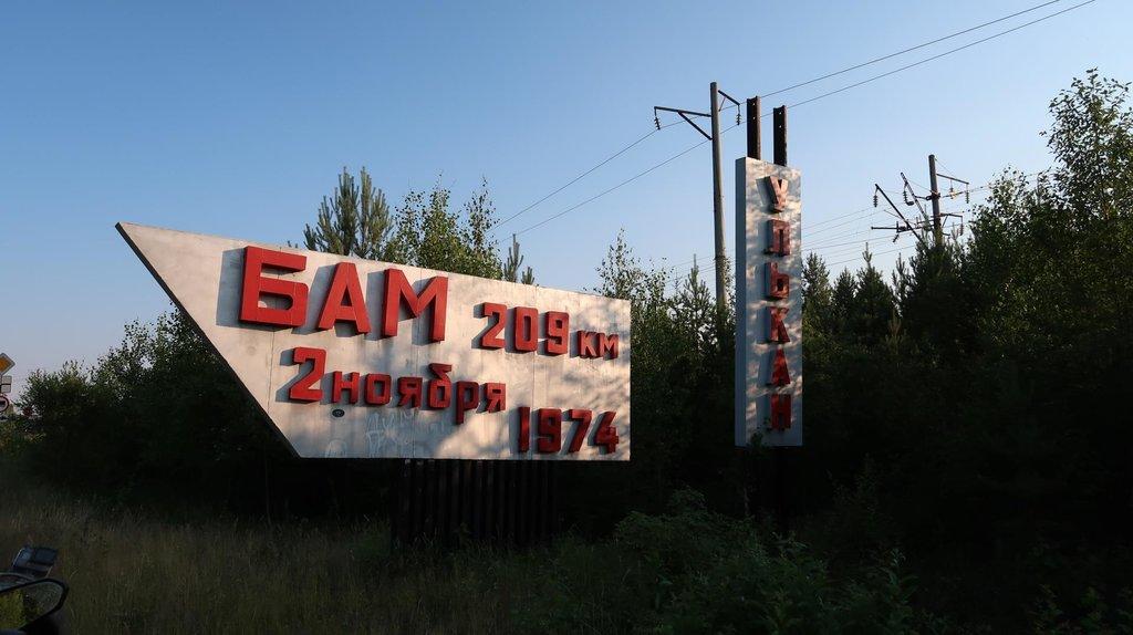BAM - Bajkalsko-Amurská Magistrála, Rusko - Bod záujmu